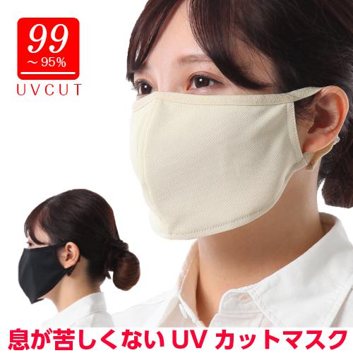 UVカットマスク ヤケーヌPETITプチ 息苦しくないマスク フェイスマスク フェイスカバー 洗えるマスク 日焼け防止 顔 ~UPF50+ 紫外線対策グッズ 無地2色 耳が痛くない 肌ざわり良い 目立たないマスク MARUFUKU [M便 1/6]