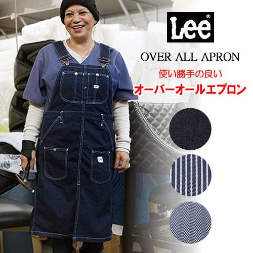 送料無料 Lee オーバーオールエプロン LCK79001 機能性 エプロンスタイル 前掛け ストレッチデニム ストレッチヒッコリー ストレッチヘリンボーン BONMAX ワークウェア OVER ALL APRON