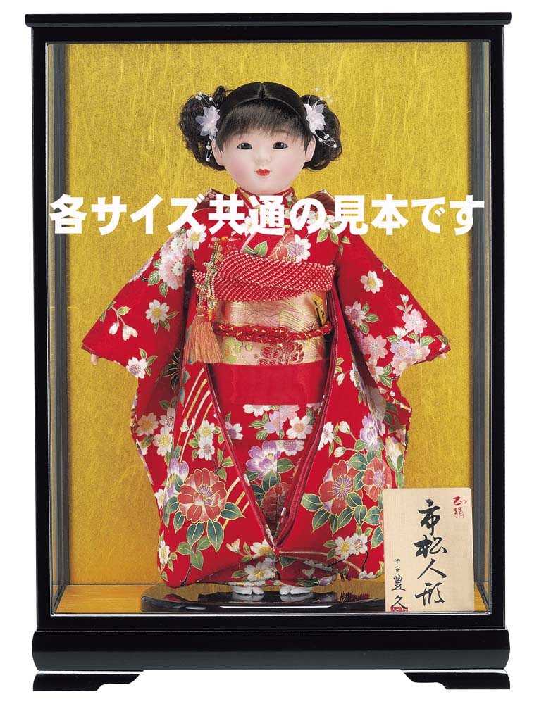 送料無料 人形用ガラスケース 人形用空ケース 金バック ※本ページはガラスケースのみでの販売です。お写真のお人形・木札は付いておりません。 ※平安豊久の市松人形ですと8号サイズ用のケースとなります。(一部、例外もあります。)