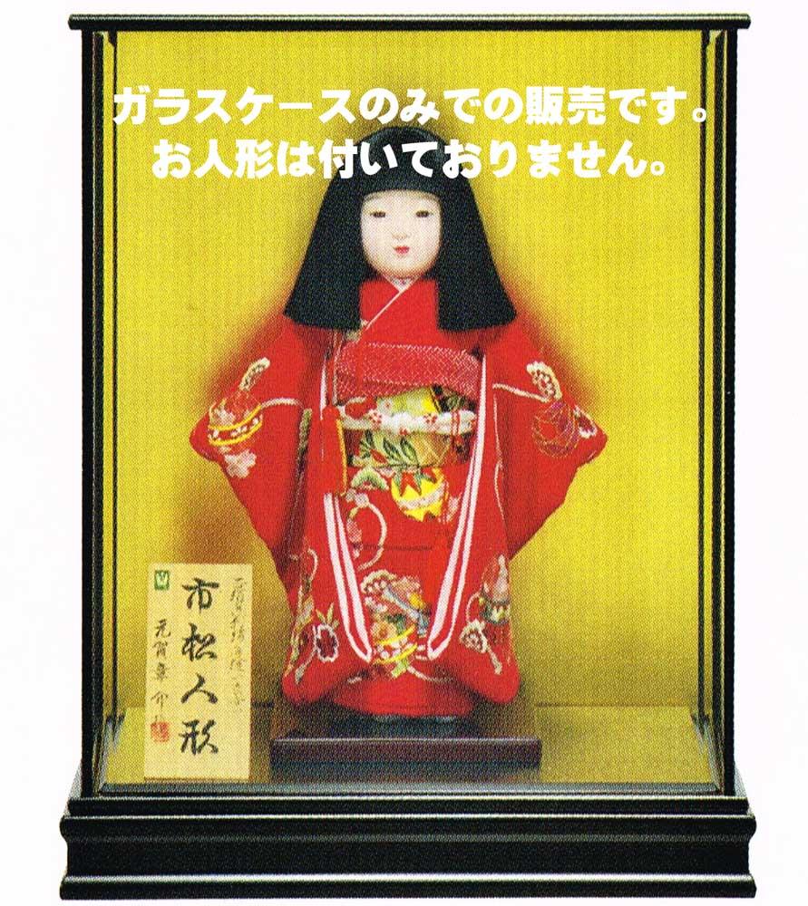 送料無料 人形用ガラスケース 人形用空ケース 極上市松カブセケース 金バック ※本ページはガラスケースのみでの販売です。お写真のお人形・木札は付いておりません。 ※平安豊久の市松人形ですと13号サイズ用のケースとなります。(一部、例外もあります。)