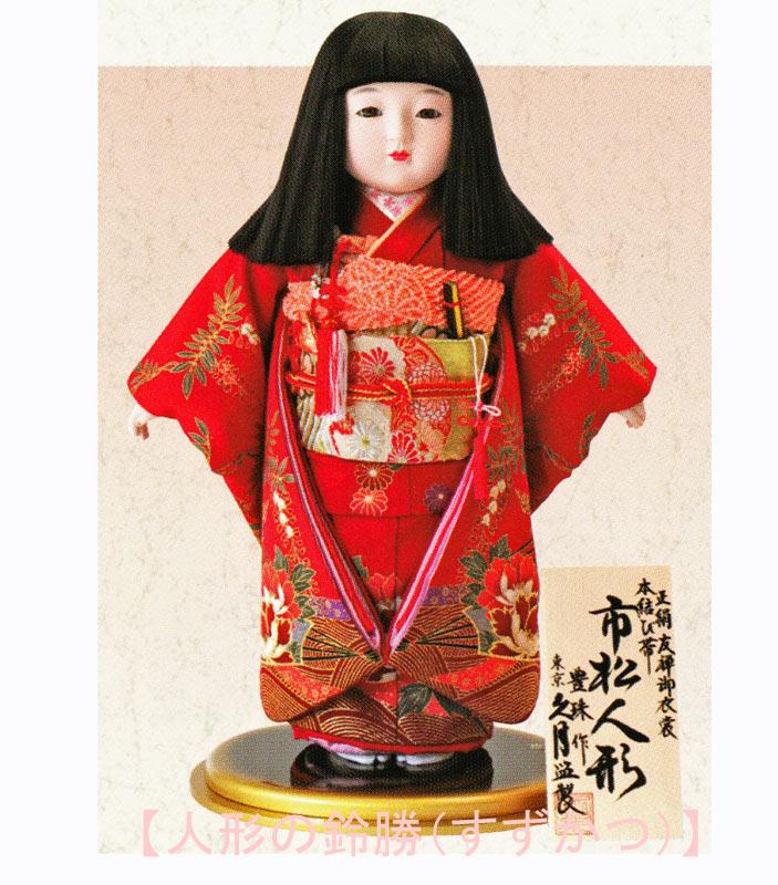 送料無料 久月監製 豊珠作 正絹友禅 本結び帯 市松人形 いちまさん 〈東京久月 人形の久月市松人形 いちまつにんぎょう 日本人形 和人形 和服衣装着人形 伝統人形 衣裳着人形 衣装着人形 着物人形 女の子のお人形 おにんぎょう 伝統工芸品 鈴勝(すずかつ)〉