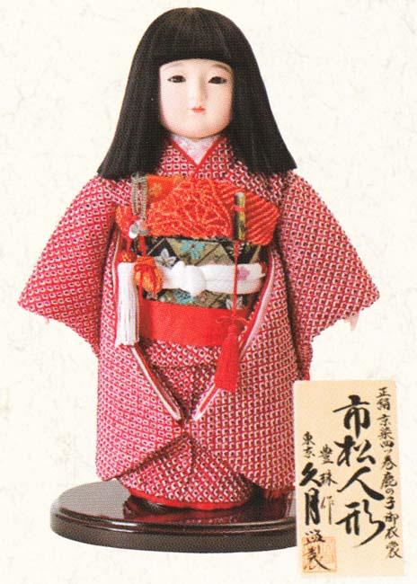 送料無料 久月監製 豊珠作 正絹京染四ツ巻鹿の子絞り 市松人形 いちまさん 〈東京久月 人形の久月市松人形 いちまつにんぎょう 日本人形 和人形 和服衣装着人形 伝統人形 衣裳着人形 衣装着人形 節句人形 女の子のお人形 雛人形脇飾り 次女・三女・四女〉