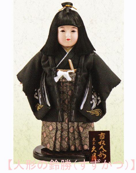 久月作 市松人形 男の子 いちまさん 友禅 〈東京久月 人形の久月市松人形 いちまつにんぎょう 日本人形 和人形 和服衣装着人形 和装人形 伝統人形 衣裳着人形 衣装着人形 着物人形 男の子のお人形 おにんぎょう 伝統工芸品 人形の鈴勝(すずかつ)〉