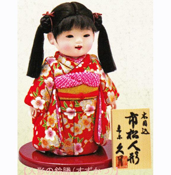 送料無料 久月作 木目込市松人形 木目込いちまさん おさげ 〈東京久月 人形の久月市松人形 いちまつにんぎょう 日本人形 和人形 和服衣装人形 伝統人形 目込み人形 やまと人形 着物人形 女の子のお人形 おにんぎょう 伝統工芸品 きめこみ通販〉