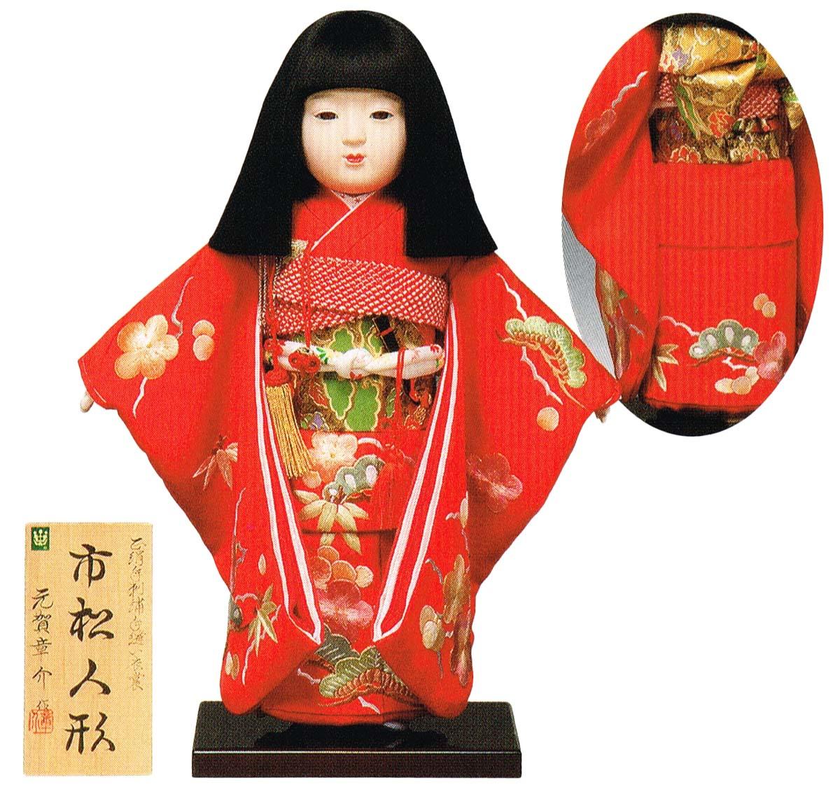 送料無料 平安豊久監製 元賀章介作 市松人形 12号 正絹手刺繍 松竹梅 赤 〈平安豊久 いちまつにんぎょう いちまさん 日本人形 和人形 和服衣装着人形 伝統人形 衣裳着人形 衣装着人形 着物人形 女の子のお人形 おにんぎょう 伝統工芸品 通販〉
