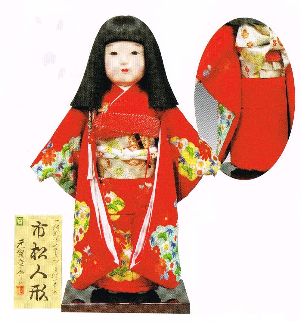 送料無料 平安豊久監製 元賀章介作 市松人形 12号 正絹別染め 雲に花 赤 〈平安豊久 いちまつにんぎょう いちまさん 日本人形 和人形 和服衣装着人形 伝統人形 衣裳着人形 衣装着人形 着物人形 女の子のお人形 おにんぎょう 伝統工芸品 通販〉