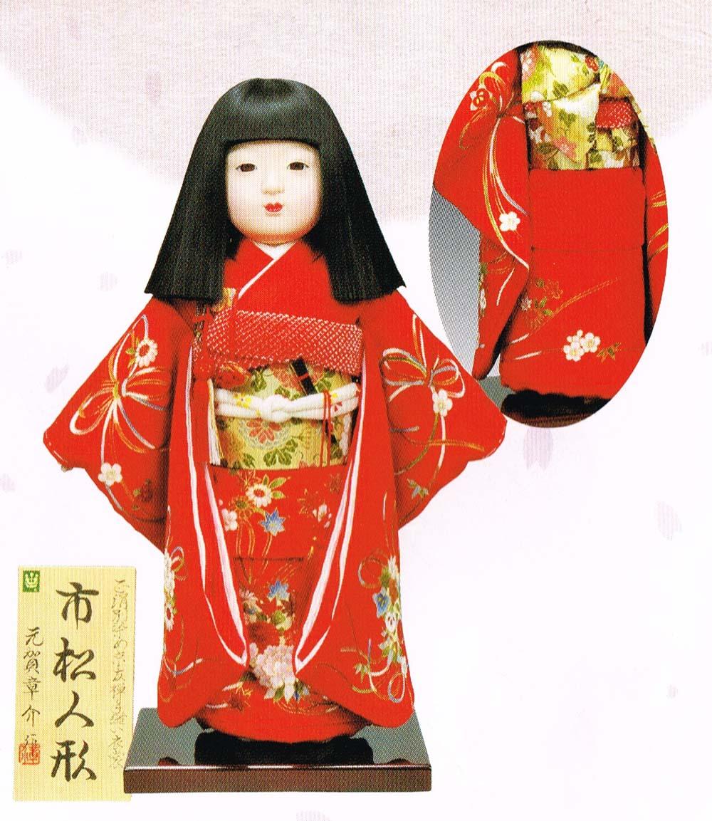 送料無料 平安豊久監製 元賀章介作 市松人形 12号 正絹別染め くす玉 赤 〈平安豊久 いちまつにんぎょう いちまさん 日本人形 和人形 和服衣装着人形 伝統人形 衣裳着人形 衣装着人形 着物人形 女の子のお人形 おにんぎょう 伝統工芸品 通販〉