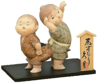 久月作 博多人形 尻ずもう 〈日本人形 はかたにんぎょう 和のインテリア・置物 日本の伝統品 海外・外国への贈り物・プレゼントにもおススメです! 通販〉