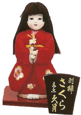 業界のトップブランド 久月作 日本人形 お中元 現代木目込人形 刺繍 さくら doll Japanese セール 登場から人気沸騰