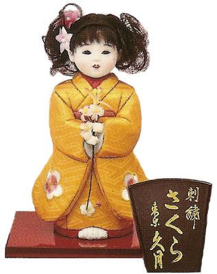 久月作 日本人形(現代木目込人形) 刺繍 【さくら】 Japanese doll