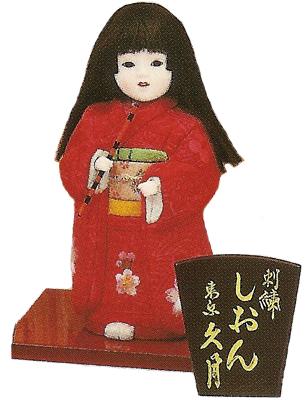 久月作 日本人形(現代木目込人形) 刺繍 【しおん 笛】 Japanese doll