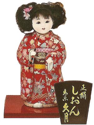 久月作 日本人形(現代木目込人形) 正絹 【しおん 笛】 Japanese doll
