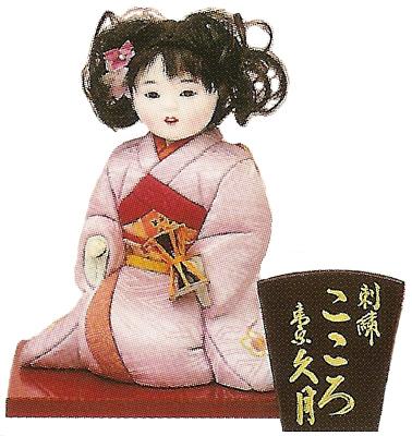 久月作 日本人形(現代木目込人形) 刺繍 【こころ 鼓】 Japanese doll