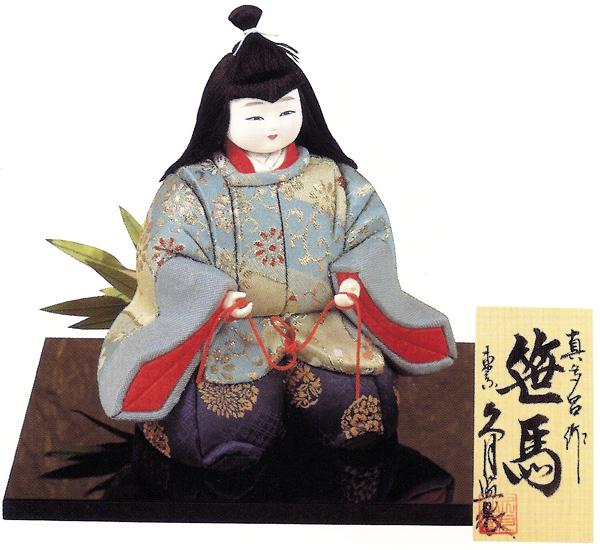 久月監製 真多呂作 日本人形(木目込人形) 【笹馬】 Japanese doll 〈日本の伝統品 にほんにんぎょう 木目込み人形 きめこみにんぎょう 和人形 お人形 伝統人形 和の置物・お飾り・インテリア 海外旅行・外国人への日本のお土産・おみやげ 久月日本人形〉