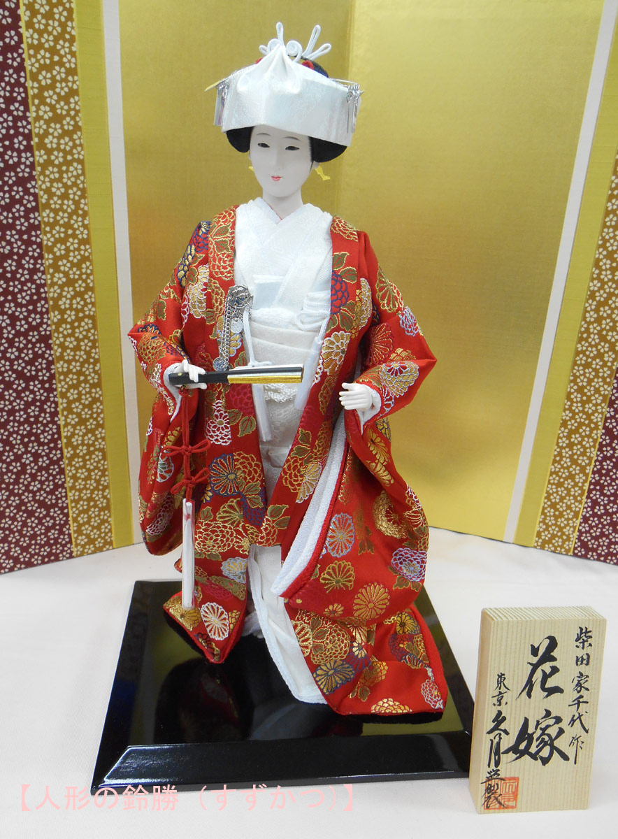 久月監製 柴田家千代作 日本人形(花嫁人形) 【花嫁】(赤) Japanese bride doll 〈日本の伝統品 にほんにんぎょう 和人形 お人形 和の置物・お飾り インテリア 日本のおみやげ 海外・外国へのお土産・プレゼントにもおススメです! 通販〉
