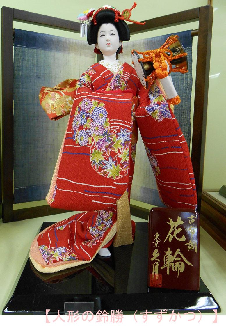 久月作 日本人形(尾山人形) 8号 古布調 【花輪】 Japanese doll 〈日本の伝統品 にほんにんぎょう 和人形 お人形 和の置物・お飾り・インテリア 日本のおみやげ 海外・外国へのお土産・プレゼントにもおススメです! 通販〉