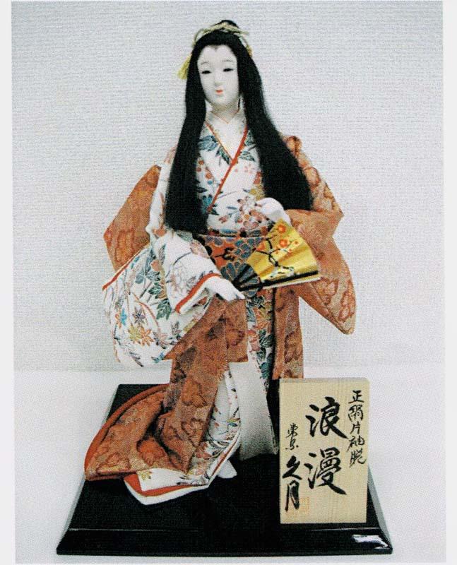 久月作 日本人形(尾山人形) 片袖脱正絹 8号 【浪漫】 Japanese doll 〈日本の伝統品 にほんにんぎょう 和人形 お人形 和の置物・お飾り・インテリア 日本のおみやげ 海外・外国へのお土産・プレゼントにもおススメです! 通販〉