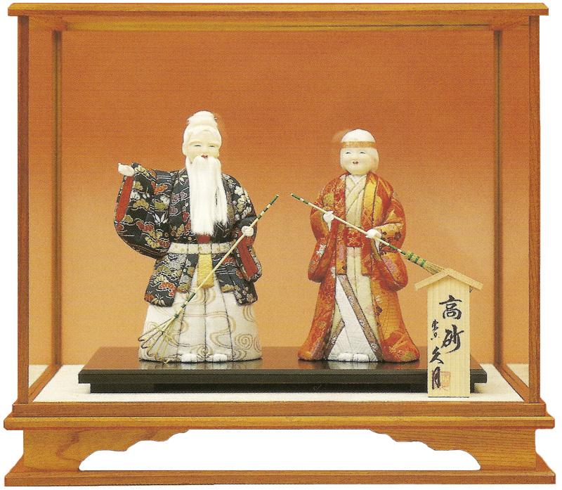 ご年配の方へのお誕生日や敬老の日のプレゼントに最適! 久月作 日本人形(木目込人形) ガラスケース入り 【高砂】 Japanese doll