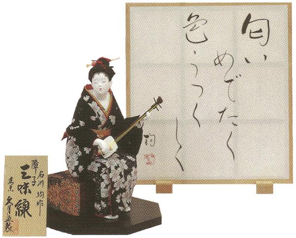 送料無料 久月監製 石川均作 日本人形(尾山人形) 三味線 障子付 「匂いめでたく 色うつくしく」 Japanese doll 〈日本の伝統品 にほんにんぎょう 和人形 お人形 和の置物・お飾り 海外・外国へのお土産・プレゼントにもおススメです!〉