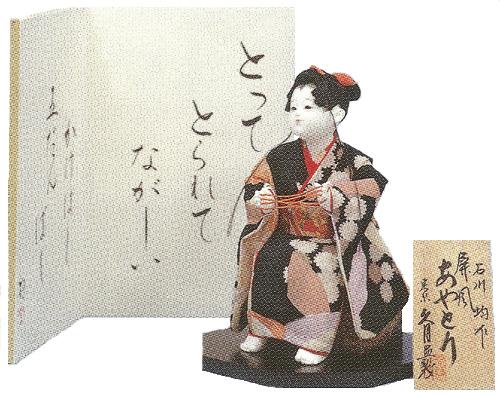 久月監製 石川均作 日本人形(尾山人形) あやとり 屏風付 「とって とられて ながーい かけはし 五だんばし」 Japanese doll 〈日本文化 伝統品 和のインテリア 和人形 おにんぎょう〉