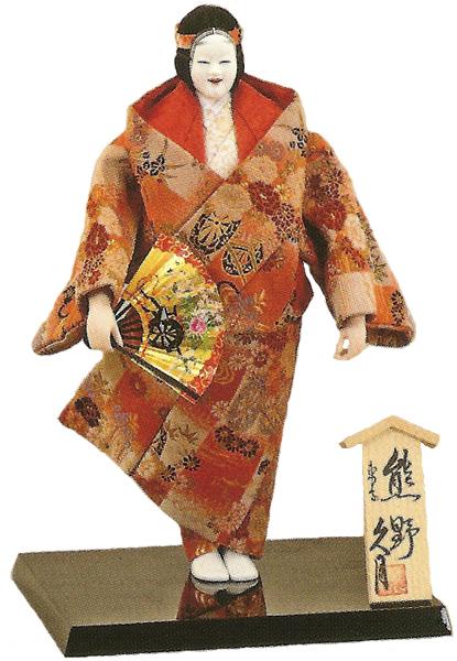 久月監製 二条静扇作 日本人形(能人形) 熊野 Japanese Noh doll ※本品の立札はお写真のものとは一部異なります。 〈Japanese doll 日本文化 伝統品 和のインテリア 和人形 おにんぎょう〉