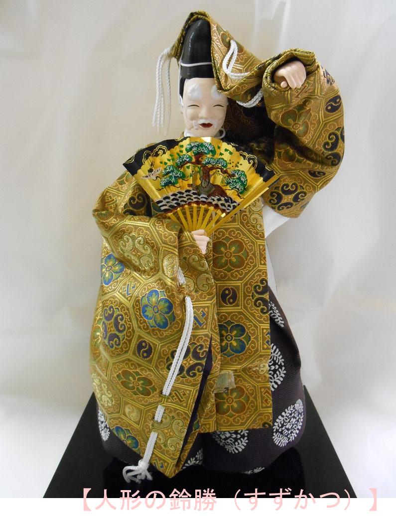 久月監製 二条静扇作 日本人形(能人形) 翁 おきな Japanese Noh doll 〈Japanese doll 日本文化 伝統品 和のインテリア 和人形 おにんぎょう 外国・海外へのお土産・贈り物・プレゼント・ギフトにもおススメです!〉