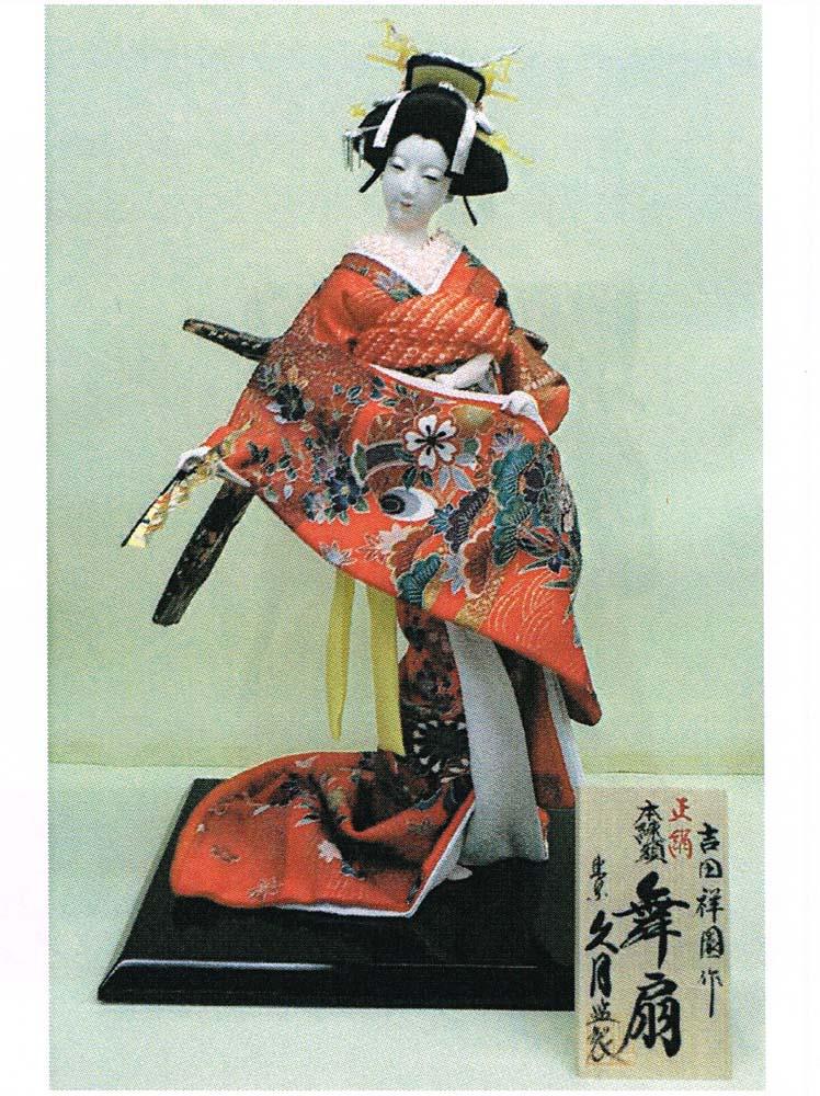 久月監製 吉田祥園作 日本人形 正絹・本練頭 十号 尾山人形 【舞扇】 Japanese doll 〈日本文化 伝統品 和のインテリア 和人形 おにんぎょう 外国・海外へのお土産・贈り物・プレゼント・ギフトにもおススメです!〉