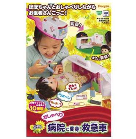楽しく遊べる玩具・着せ替え人形 やわらかお肌のぽぽちゃん 子育てごっこのお道具シリーズ おしゃべり病院に変身!救急車 ※お人形は付属しません。 〈大人・子供向けおもちゃ 女の子向け コレクション きせかえ人形 着替え お世話遊び popo-chan〉