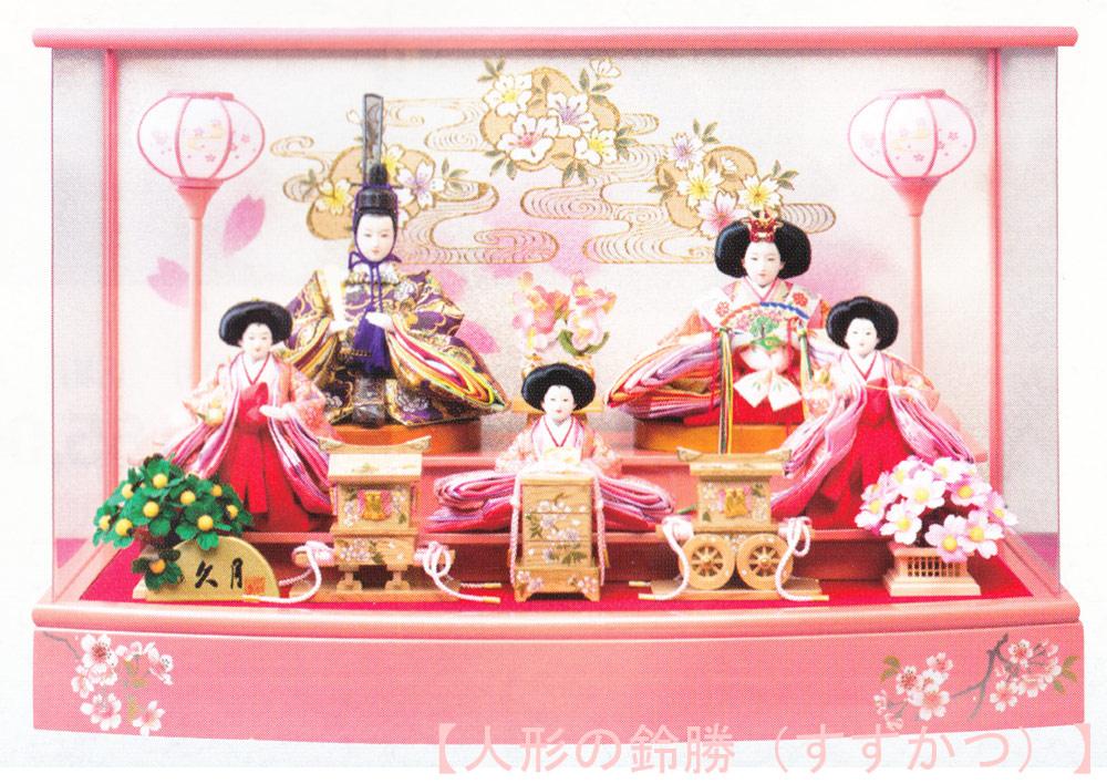 送料無料 久月作 雛人形 衣装着五人揃い 小三五親王 小芥子官女 アクリルケース入り飾り 〈ケース飾り ひな人形 お雛様 おひなさま お雛飾り おひな飾り ガラスケース 久月 ピンク系ケース飾り 3人官女 三人官女ケース ガラスケース飾り〉