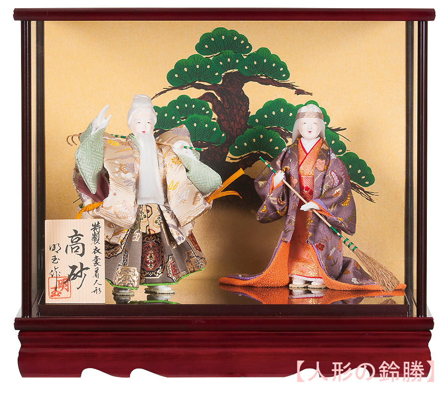 送料無料 平安豊久監製 ガラスケース入り 5号 新高砂飾り ※本品のお写真と実際のお人形の衣装の色・柄は異なる場合があります。 〈日本人形 たかさご 衣裳着 衣装着高砂 高砂人形 和人形 能人形 仲人 日本の伝統品 お祝品 初節句・お節句祝〉