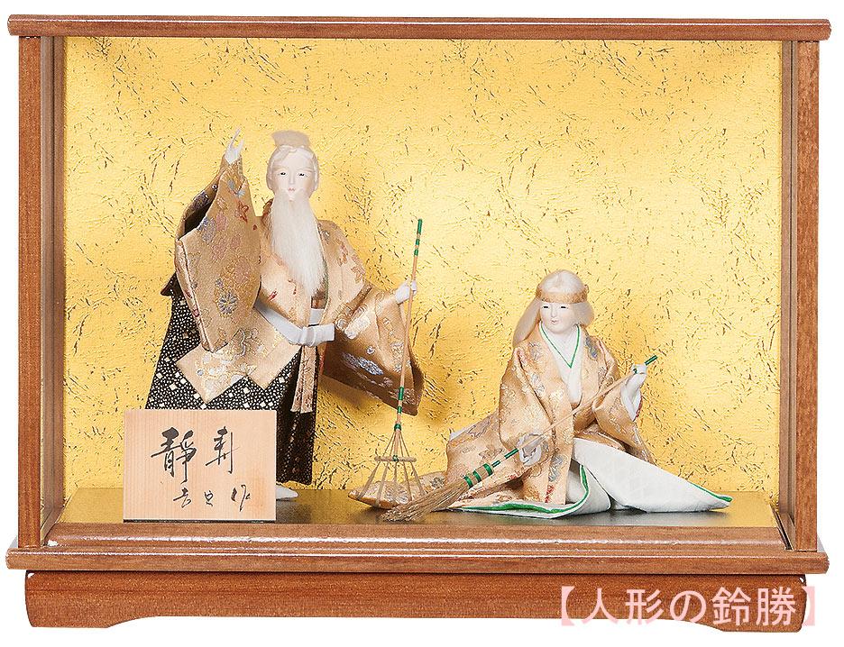 送料無料 平安豊久監製 吉田吉貞作 ガラスケース入り 高砂飾り 新静寿 ※本品のお写真と実際のお人形の衣装の色・柄は異なる場合があります。 〈日本人形 たかさご 衣裳着 衣装着高砂 高砂人形 和人形 能人形 日本の伝統品 御節句〉