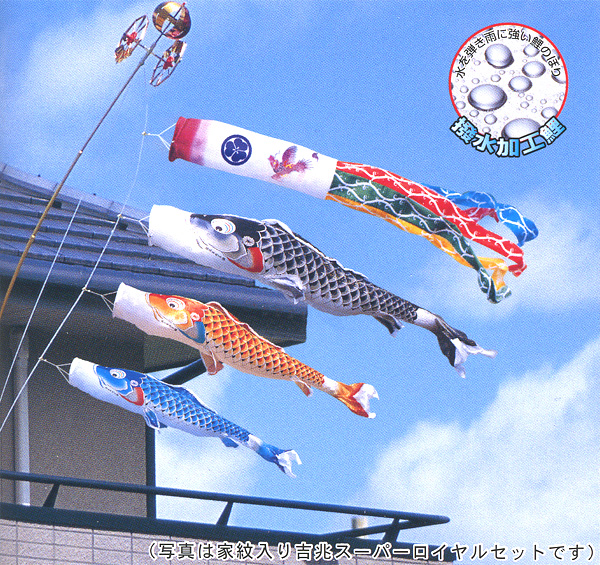 送料無料 徳永鯉のぼり作 慶祝の鯉 吉兆 1.2m6点ロイヤルセットこいのぼり 豪華桐箱入り! ※ロイヤルセットは6点セットのみでの販売です。7点・8点セットはございません。