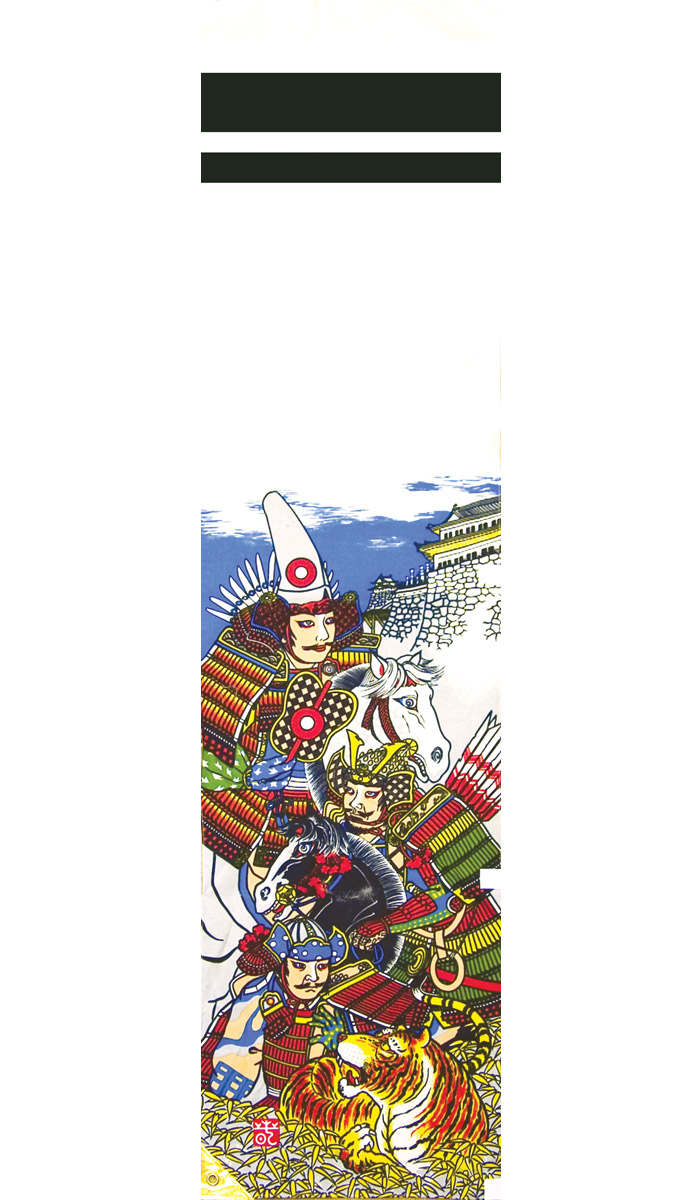 送料無料 徳永鯉のぼり作 加藤清正幟 180cm×45cm幟旗 ミニ節句幟 格子取付タイプベランダセット 家紋・名前入れができます。(別料金) 〈徳永こいのぼり作 のぼり旗 幟ばた のぼりばた 加藤清正公幟 かとうきよまさ 五月五日〉