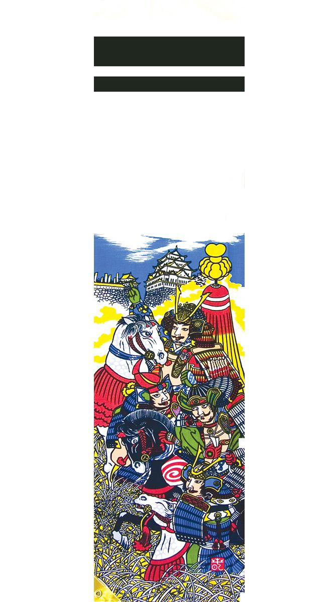 送料無料 徳永鯉のぼり作 太閤秀吉幟 180cm×45cm幟旗 ミニ節句幟スタンドセット 家紋・名前入れができます。(別料金) 〈徳永こいのぼり作 のぼり旗 幟ばた のぼりばた 豊臣秀吉公幟 とよとみひでよし 端午の節句 お節句 初節句〉
