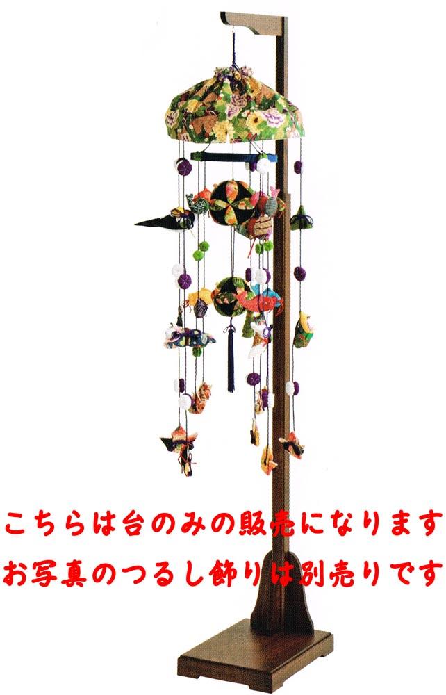 送料無料 久月監製 飾り台 端午のつるし飾り(吊るし飾り・さげもん・傘福) 伸縮スタンド 【つるしスタンド 伸長型(中)】 ※本ページは飾り台のみの販売になります。 〈吊るし飾り用スタンド 飾り台 飾台 吊るし台 つるし台〉
