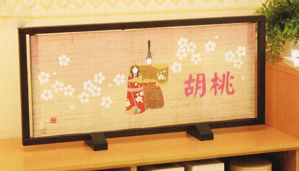 平安豊久監製 手描き麻タペストリー・ネームアクセサリーセット 【春の詩】 立台付き(スタンド付き・飾り台付き) お子様のお名前をお入れします。 ※ギフトの仕上がりは約10日程かかります。 〈雛人形脇飾り 雛祭りお飾り お祝い〉
