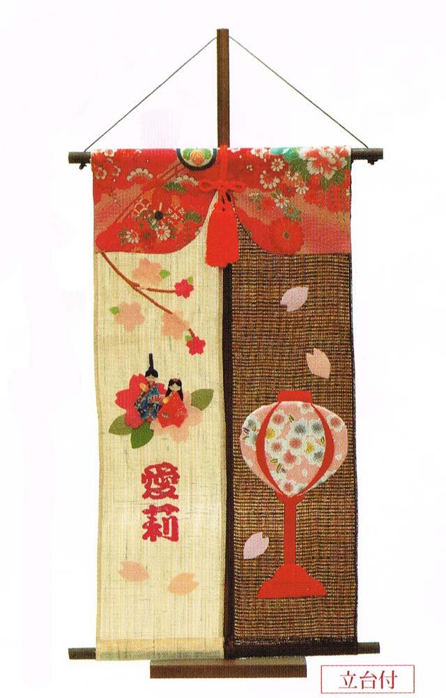 平安豊久監製 手描き麻タペストリー・ネームアクセサリーセット 【桜雛あそび】 立台付き(スタンド付き・飾り台付き) お子様のお名前をお入れします。 ※ギフトの仕上がりは約10日程かかります。 〈雛人形脇飾り 雛祭りお飾り お祝い〉