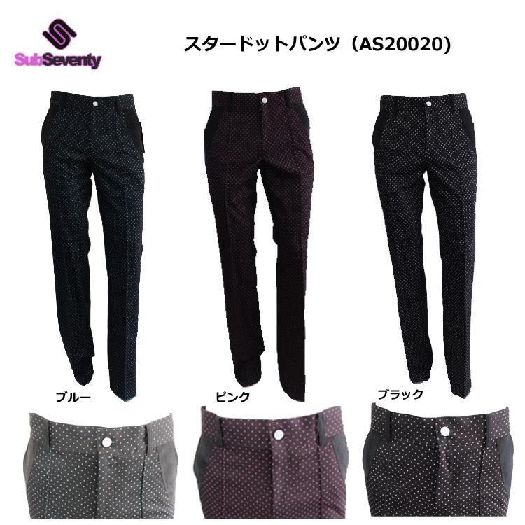 【Sub Seventy/サブセブンティ】メンズ スタードットパンツAS20020