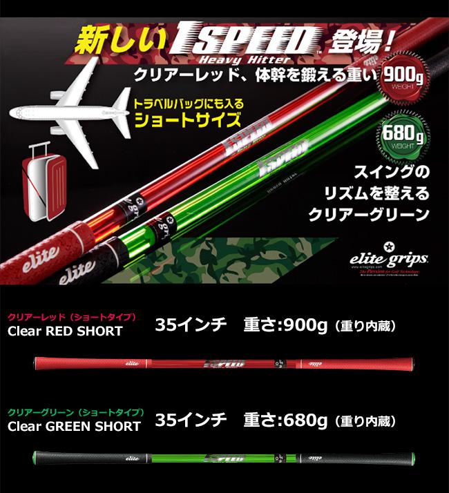 【送料無料】【elite grips/エリートグリップ】1SPEED Heavy Hitter ワンスピード ヘビーヒッターショートサイズゴルフ専用トレーニング器具
