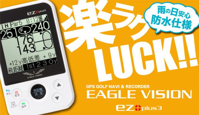 【送料無料】【ASAHIGOLF/朝日ゴルフ】EAGLE VISION -ez plus3-イーグルビジョン ゴルフナビEV-818