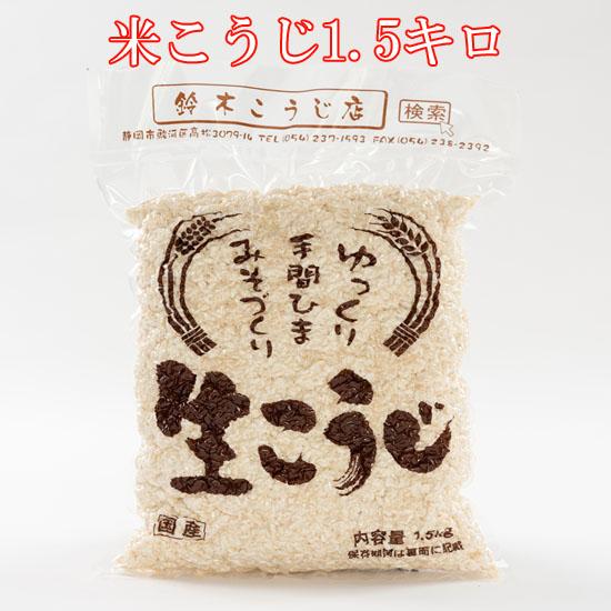 米こうじ1.5キロ 手作り味噌、甘酒、塩麹を作るのに最適な米麹