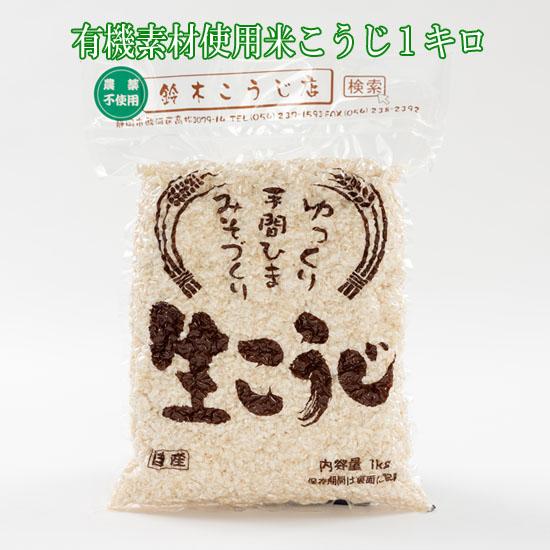 送料無料激安祭 税込 手作り味噌 甘酒 塩麹を作るのに最適な米麹 熊本県産有機米使用 米こうじ1キロ