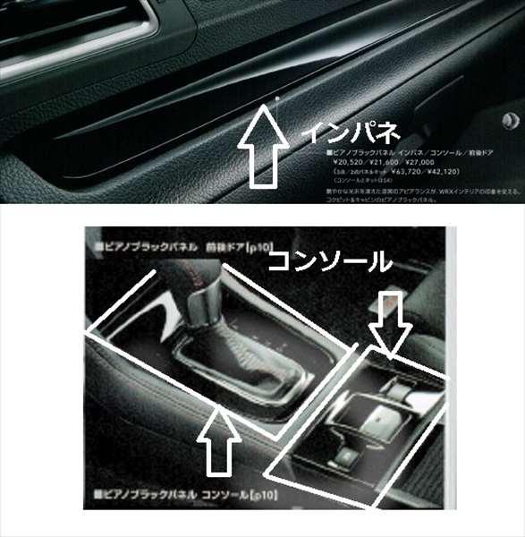 『WRX STI』 純正 VAG ピアノブラックパネル ※インパネ部分とコンソール部分バラ売り パーツ スバル純正部品 オプション アクセサリー 用品