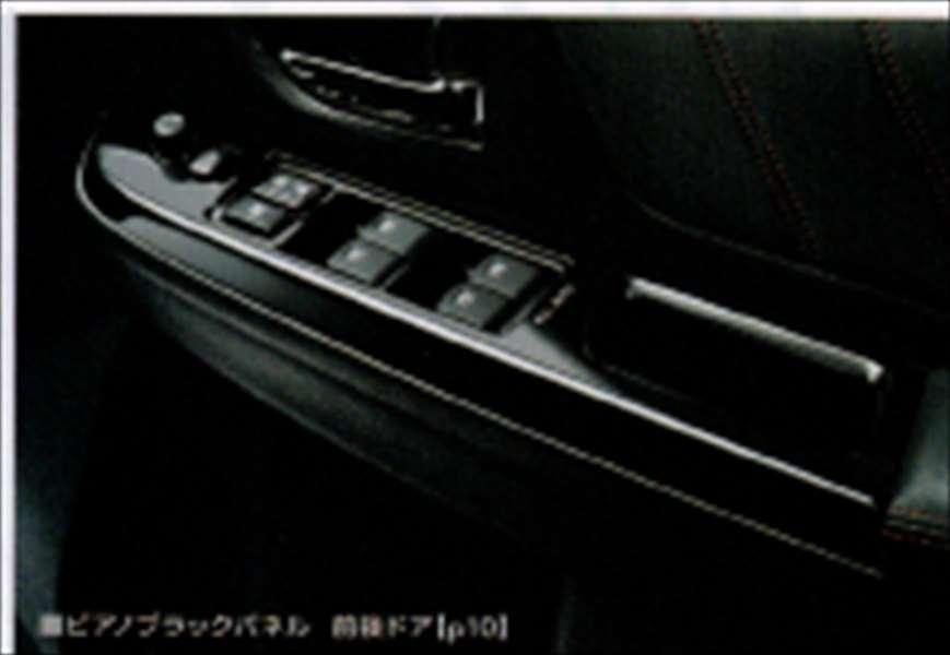 『WRX STI』 純正 VAG ピアノブラックパネル 前後ドア パーツ スバル純正部品 オプション アクセサリー 用品