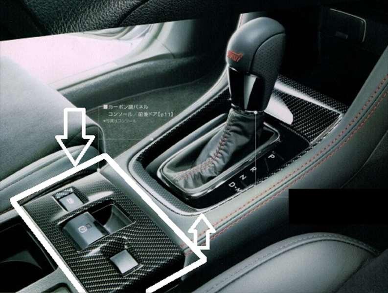 『WRX STI』 純正 VAG カーボン調パネル コンソール パーツ スバル純正部品 オプション アクセサリー 用品
