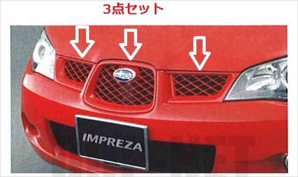 『インプレッサ』 純正 GG2 GG3 GD2 GD3 カラードメッシュグリル パーツ スバル純正部品 カスタム エアロパーツ impreza オプション アクセサリー 用品