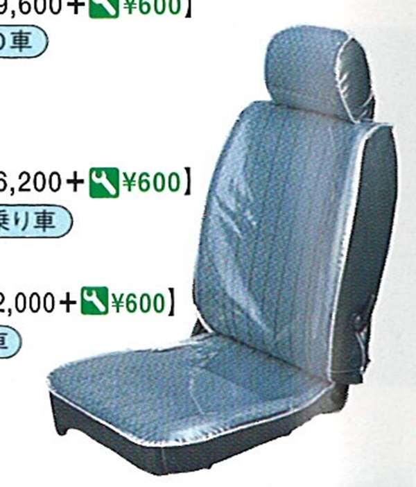 『デリカ』 純正 SK82 SKE6 シートカバー(ビニール) カーゴDX8人乗り車のみ パーツ 三菱純正部品 座席カバー 汚れ シート保護 DELICA オプション アクセサリー 用品
