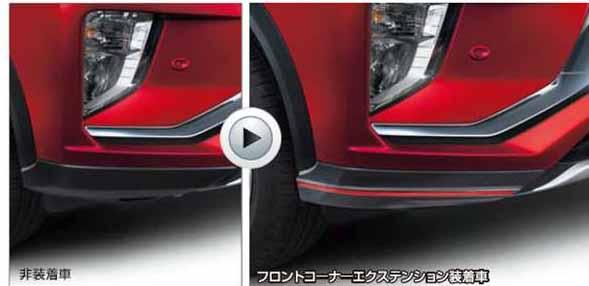 『エクリプスクロス』 純正 GK1W フロントコーナーエクステンション パーツ 三菱純正部品 カーボン オプション アクセサリー 用品