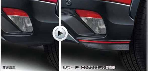 『エクリプスクロス』 純正 GK1W リヤコーナーエクステンション パーツ 三菱純正部品 カーボン オプション アクセサリー 用品