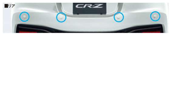 『CR-Z』 純正 ZF2 リアコーナーセンサー/バックソナー(4センサー)本体のみ ※取付アタッチメントは別売 パーツ ホンダ純正部品 危険通知 接触防止 障害物 オプション アクセサリー 用品